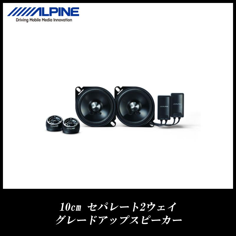 アルパイン ALPINE スピーカー カーオーディオ カースピーカー 10cm セパレート 2way グレードアップスピーカー 車載用 車用 STE-G100S