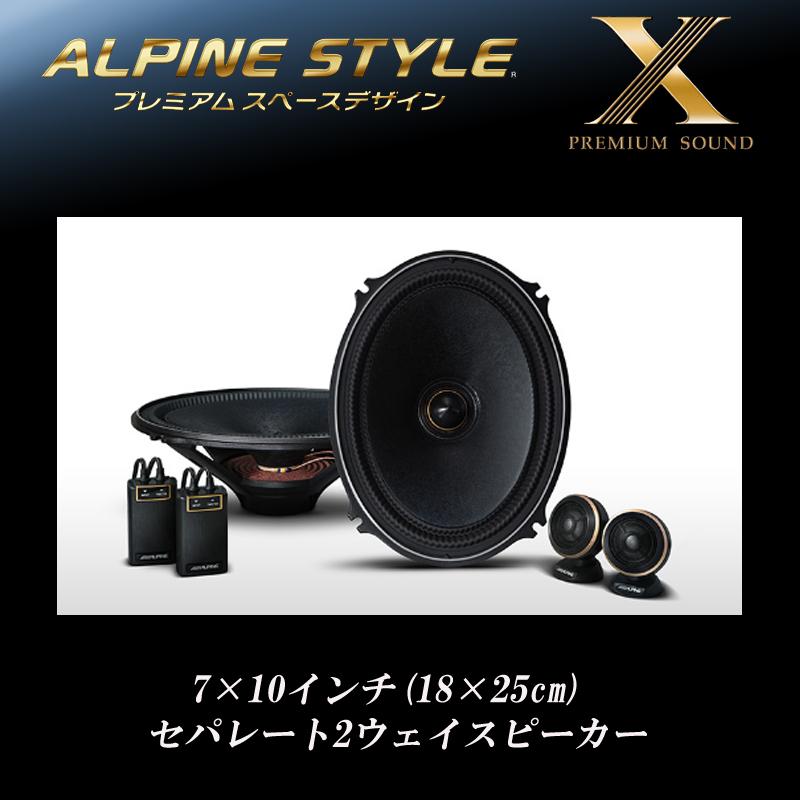 アルパイン ALPINE スピーカー カーオーディオ カースピーカー 7×10インチ(18×25cm)セパレート 2wayスピーカー 車載用 車用 高音質 X-710S