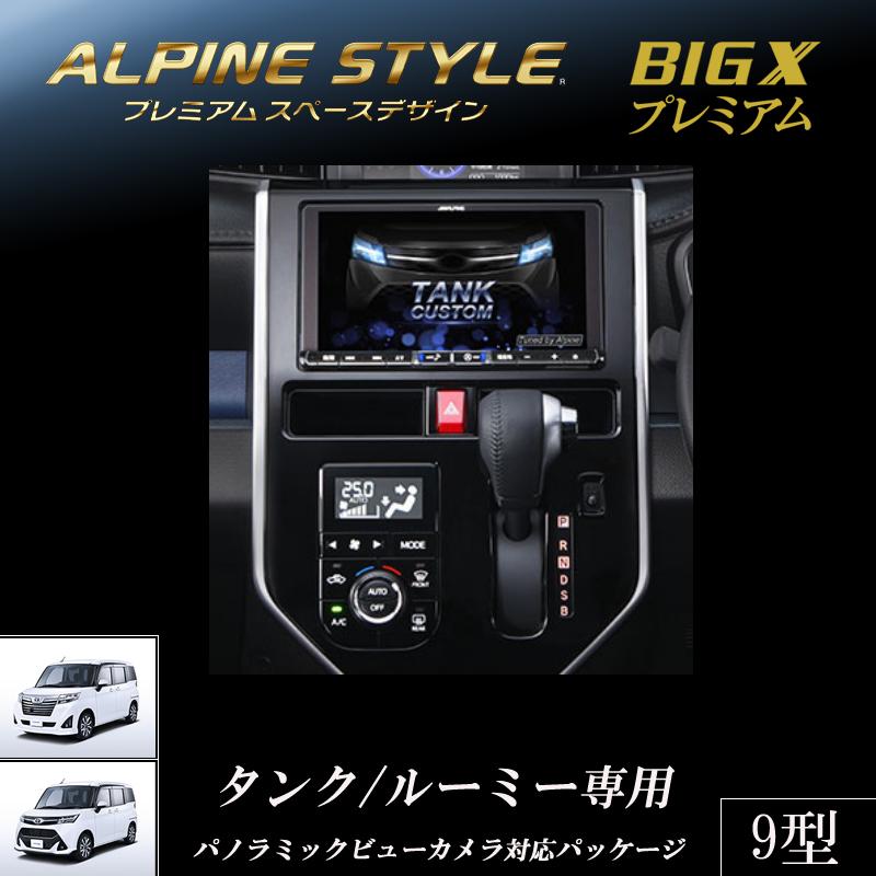 アルパイン ALPINE カーナビ ビッグX BIGX トヨタ タンク TANK ルーミー ROOMY 専用 9インチ 9型 パノラミックビューカメラ対応パッケージ 新品 X9Z-TR-PM