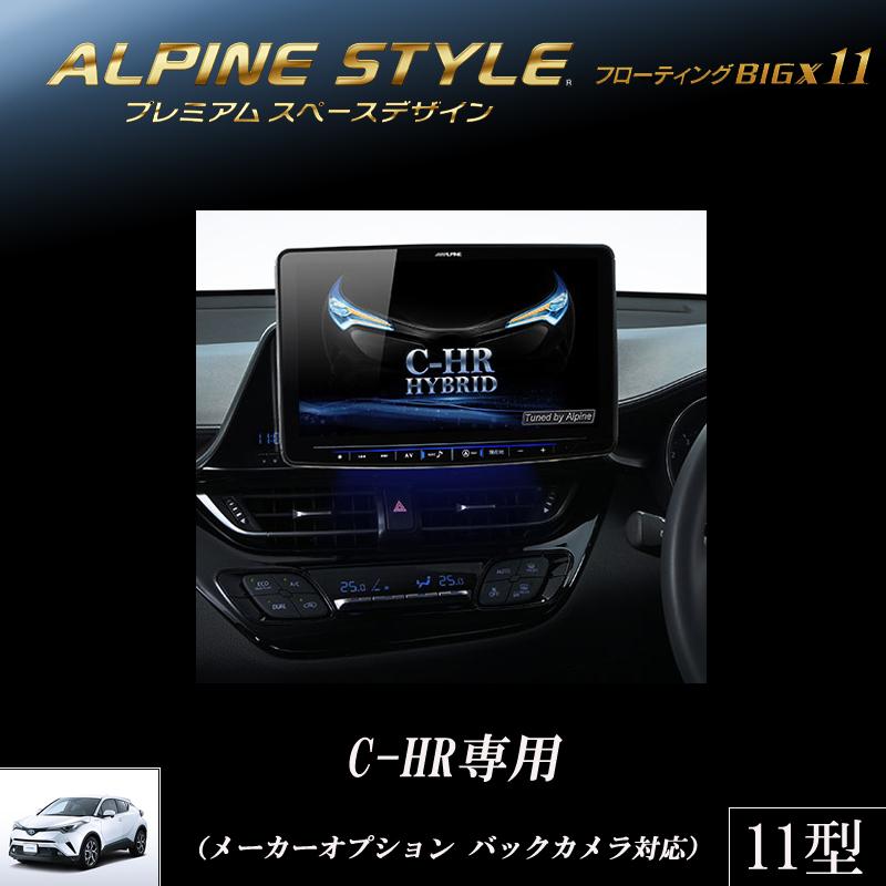 プレミアム ALPINE / ビッグX ★□ 【送料無料】 X9Z-PR 【カーナビ】 アルパイン