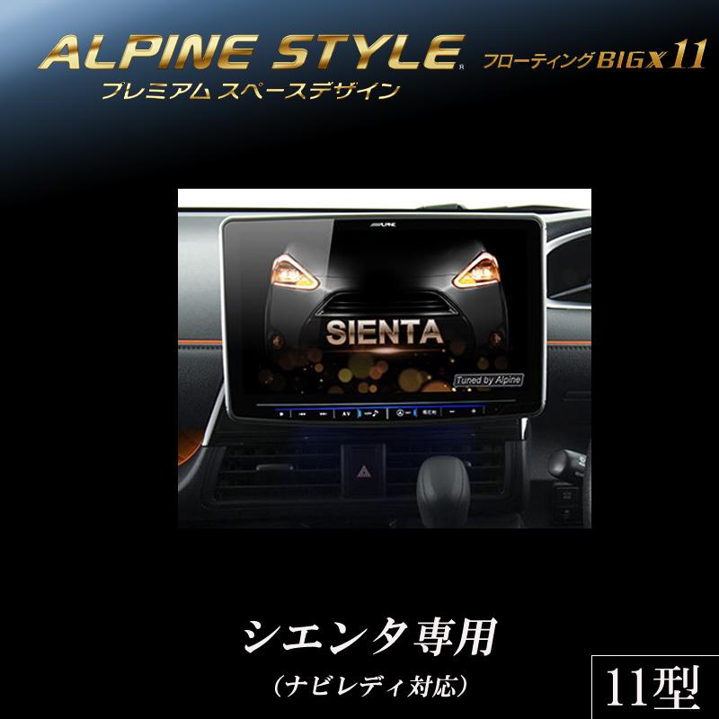 アルパイン ALPINE カーナビ フローティングビッグX11 BIGX11 トヨタ シエンタ SIENTA 専用 11インチ 11型 ナビレディ対応 新品 XF11Z-SI-NR