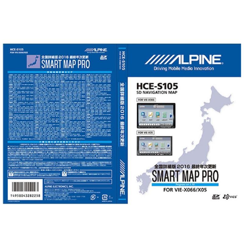 アルパイン ALPINE カーナビ用 地図更新データ 地図データ更新 VIE-X066 VIE-X05シリーズ専用 2016年度年次地図更新データ HCE-S105
