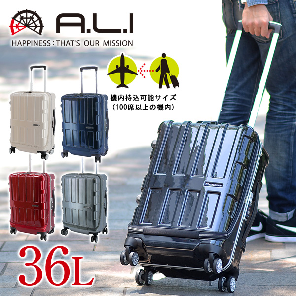 アジアラゲージ A.L.I ! スーツケース キャリー ハード 36L 小型 1~2泊程度 【MAXBOX/マックスボックス】 ali-1522 メンズ レディース 【送料無料】 ラッピング【あす楽】 週末限定