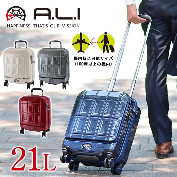 アジアラゲージ A.L.I ! スーツケース キャリー ハード 21L 小型 1~2泊程度 【PANTHEON/パンテオン】 pts-4005kc メンズ レディース 【送料無料】 ラッピング【あす楽】
