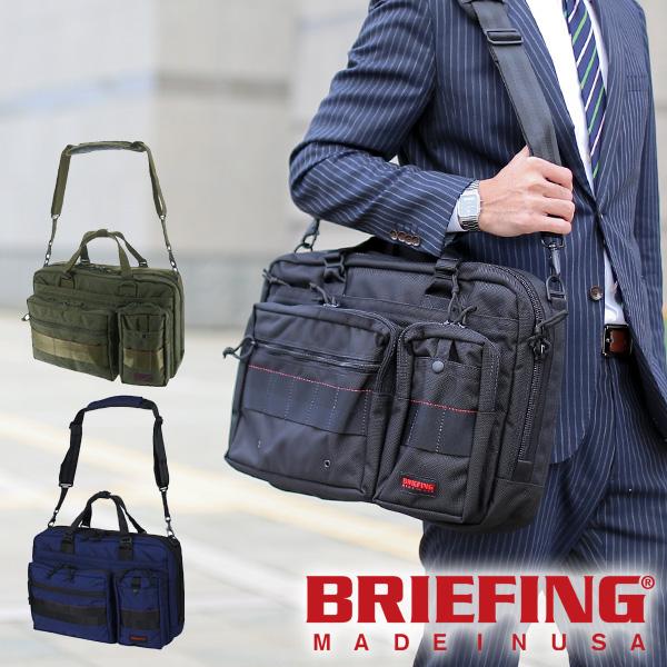 【BRIEFING】ビジネスバッグ
