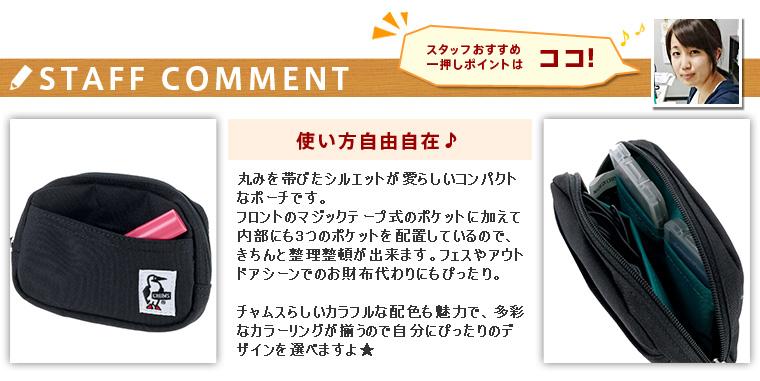 チャムス CHUMS ! ポーチ 【CORDURA ECOMADE/コーデュラエコメイド】 [Eco Dual Soft Case/エコデュアルソフトケース] 「ゆうパケット可能」 ch60-2481 メンズ レディース [通販] 【あす楽対応】 【コンビニ受け取り対応】 週末限定