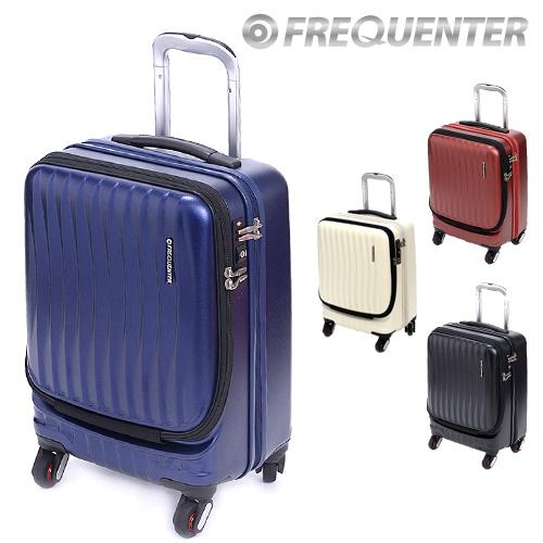 【廃盤】FREQUENTER フリクエンター !ハード キャリー スーツケース 【クラム】 1-210 34L 小型 1泊~2泊程度 メンズ レディース 【送料無料】 ラッピング【あす楽】