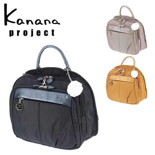 カナナプロジェクト Kanana project!リュックサック【PJ1-3rd】 54784 エース Ace レディース おしゃれ ギフト マザーズバッグ  【送料無料】 ラッピング【コンビニ受取対応商品】【あす楽】