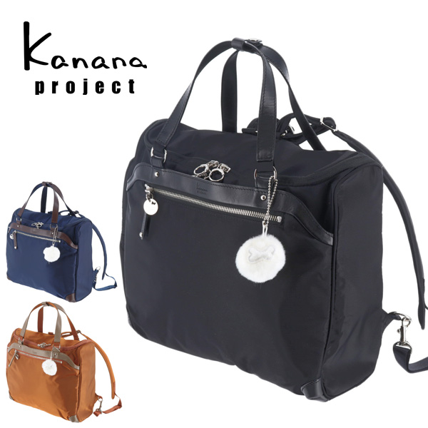【P23倍!10日4時間※エントリー】【5%OFFクーポン※期間限定】カナナプロジェクト Kanana project!2wayリュックサック トートバッグ 【PJ3-3rd】 59713 レディース プレゼント ギフト カバン【送料無料】【コンビニ受取対応商品】【あす楽】 週末限定