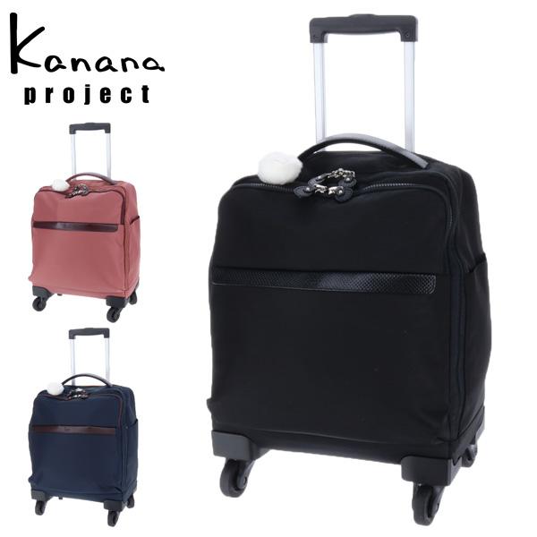 スーツケース キャリー ソフト トローリー 旅行!Kanana project カナナプロジェクト 【マイトローリー】 19L 小型 1泊~2泊程度 55272 レディース 【送料無料】【あす楽】