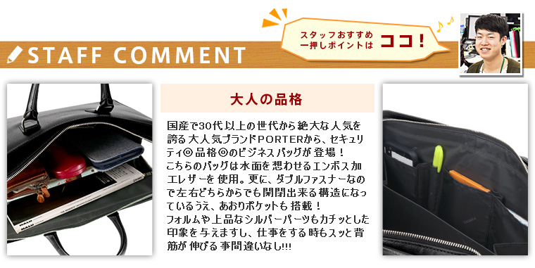カードで最大P17倍吉田カバン ポーター PORTER ブリーフケース ビジネスバッグFLUX フラックス197 01503 メンズ レディース ポイント10倍 週末限定 あす楽 送料無料 プレゼント ギフト ラッピング無料 通販R4j5AL