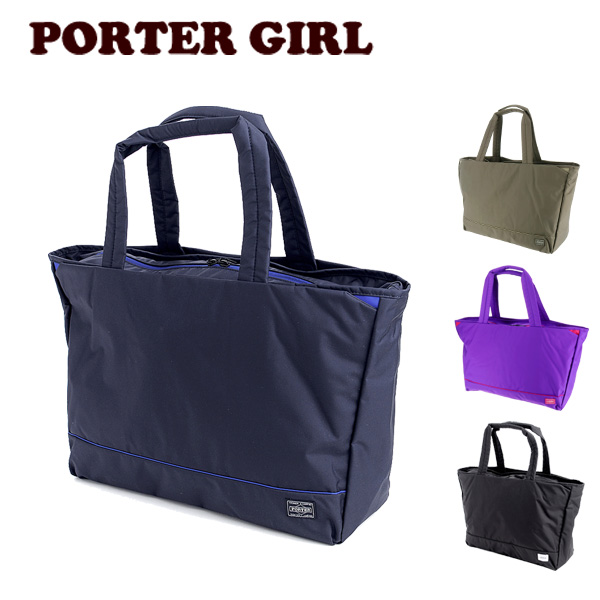 【P23倍★8/5※エントリー】ポーターガール PORTER GIRL ! トートバッグ 【PORTER GIRL MOUSSE】 [TOTE BAG(L)] レディース 751-09870 女性 人気 かわいい 吉田カバン バッグ 日本製 大容量 プレゼント ギフト カバン【送料無料】【コンビニ受取対応】【あす楽】