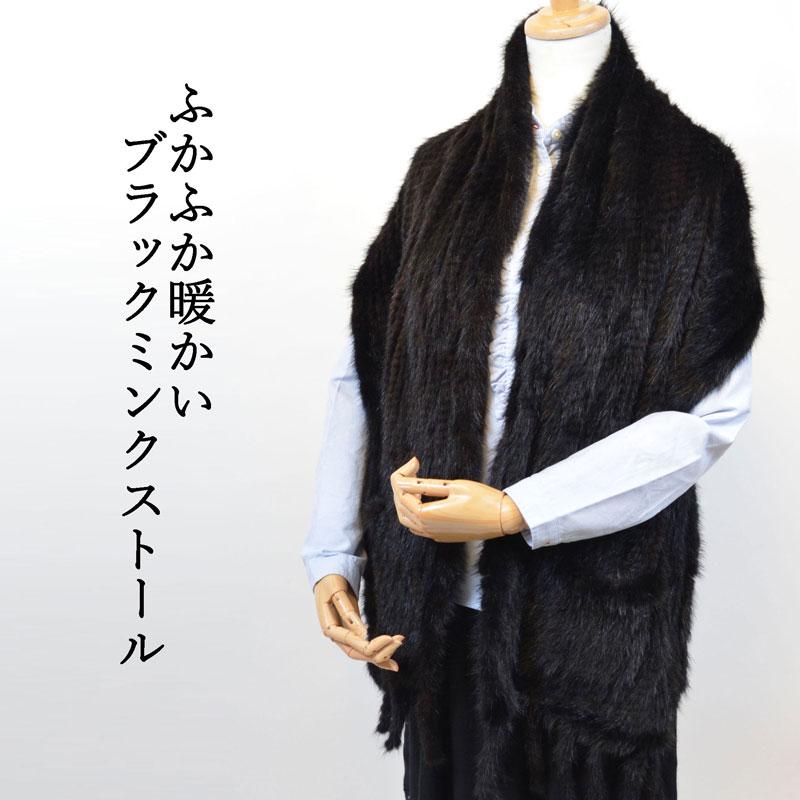 在庫限りの限定価格 ミンク毛皮ストール 幅36cm大判サイズ ポケット有り ブラック