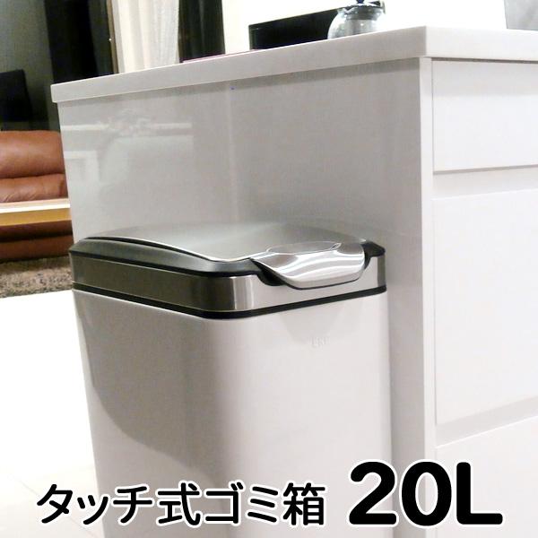 EKO ゴミ箱 ティナ タッチビン 20L ホワイト(ふた付きごみ箱 ゴミ箱 蓋付き おしゃれ キッチン 人気 ダストボックス)(お買い物マラソンセール)