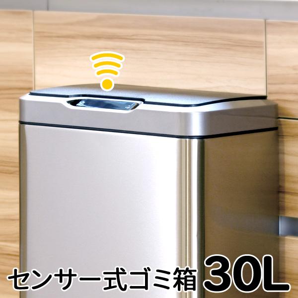 EKO ゴミ箱 ミラージュ センサービン 30L シルバー(ふた付きごみ箱 ゴミ箱 蓋付き おしゃれ センサー式ゴミ箱 自動開閉 キッチン ステンレス製 人気 ダストボックス)(キャッシュレス5%還元)