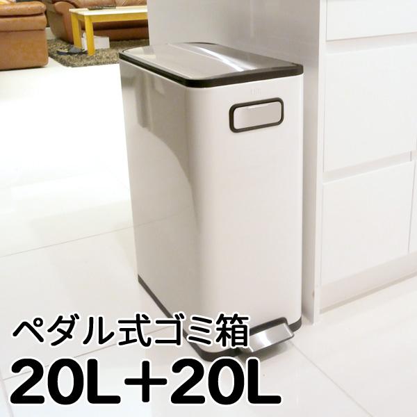 EKO ゴミ箱 エコフライ ステップビン 20L+20L シルバー ホワイト(ふた付きごみ箱 分別用ゴミ箱 蓋付き おしゃれ ペダル式ゴミ箱 キッチン 人気 ダストボックス)(キャッシュレス5%還元)