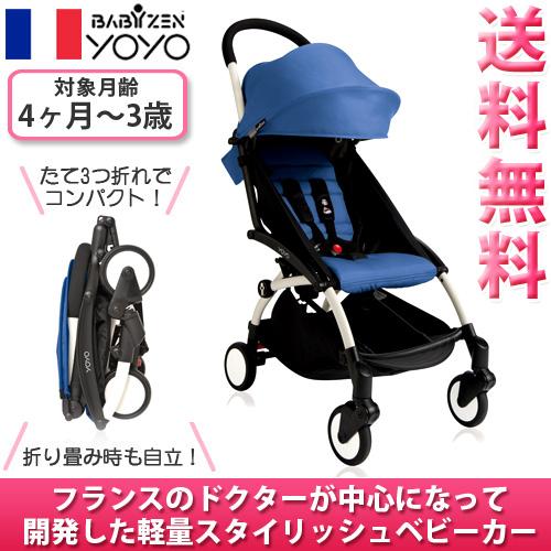 最新モデル BABYZEN 折り畳み式ベビーカー「yoyo+ 6+」ブルー(内祝い 結婚内祝い 出産内祝い 結婚祝い 母の日ギフト 景品 お返し)