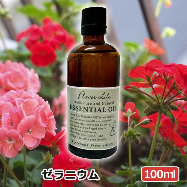 アロマオイル ゼラニウム 100ml(AEAJ表示基準適合認定精油 高品質 エッセンシャルオイル 精油 アロマオイル 人気 アロマテラピー 香り フレーバーライフ 癒し アロマグッズ)(キャッシュレス5%還元)