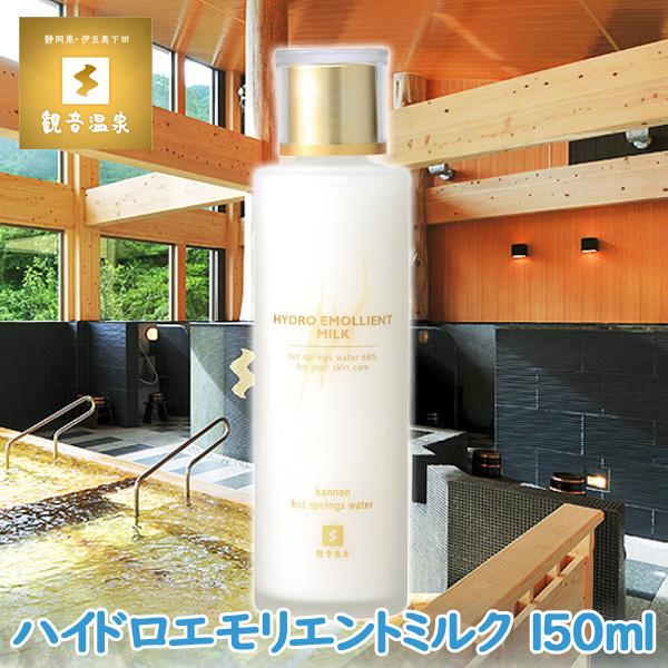 観音温泉水 ハイドロエモリエントミルク(乳液)150ml(観音温泉水)