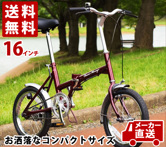 メーカー直送 クラシックミムゴ FDB16 16インチ/クラシックレッド(折畳み自転車 折りたたみ自転車 赤色 ワインレッド コンパクトサイズ ミムゴ スチール製 折り畳み式自転車)