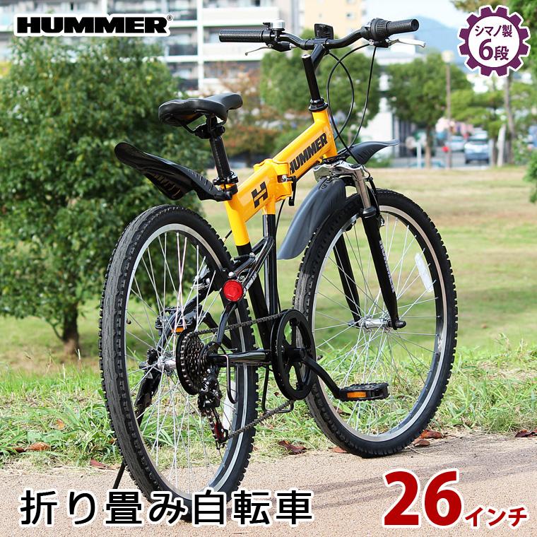 メーカー直送 ハマー HUMMER FサスFD-MTB266SE 26インチ/イエロー(変速6段ギア 折畳み自転車 折りたたみ自転車 ミムゴ HUMMER スチール製 折り畳み式自転車)(お買い物マラソンセール 500円OFFクーポン配布中)