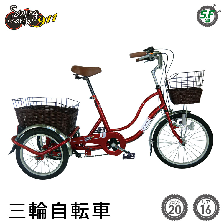 ノーパンク三輪自転車G ワインレッド SWING CHARLIE911(メーカー直送 シングルギア スイング機能 前輪20インチ 後輪16インチ ノーパンクタイヤ ミムゴ おしゃれ 人気 スチール製)(キャッシュレス5%還元)