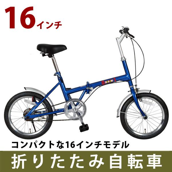 メーカー直送 ZERO-ONE FDB16 16インチ/ブルー(折畳み自転車 折りたたみ自転車 ミムゴ スチール製 折り畳み式自転車)(お買い物マラソンセール 500円OFFクーポン配布中)