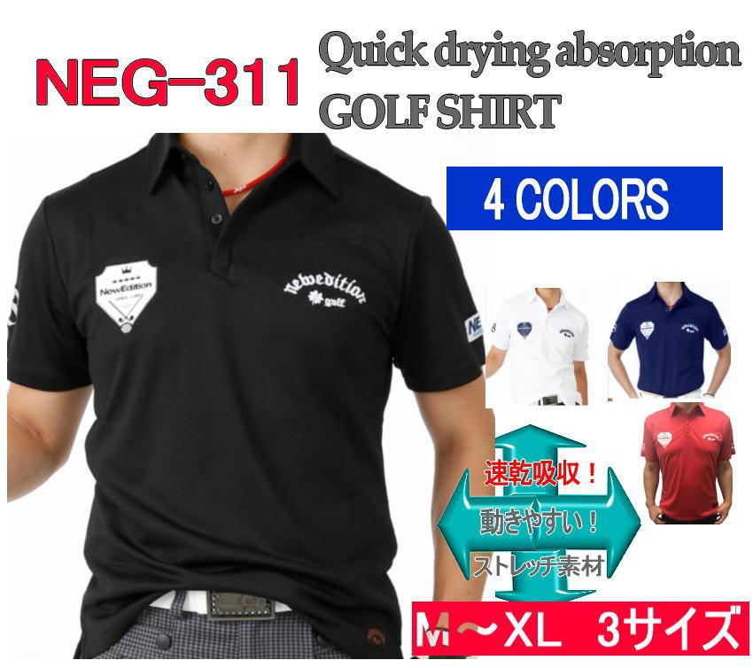 汗をかいても、べとつかず サラッとした快適性 どんなシャツににも合う!4色カラー3サイズバリエーション 送料無料 ゴルフ ウエア メンズ 春夏 速乾・吸収スポーツ素材 胸3D刺繍 半袖シャツ ポロシャツ ・ニューエディションゴルフ 速乾・吸収スポーツ素材 両胸袖 ワッペン付 半袖シャツ 売れ筋 プレゼント 父の日 ニューエディションゴルフNEG-311