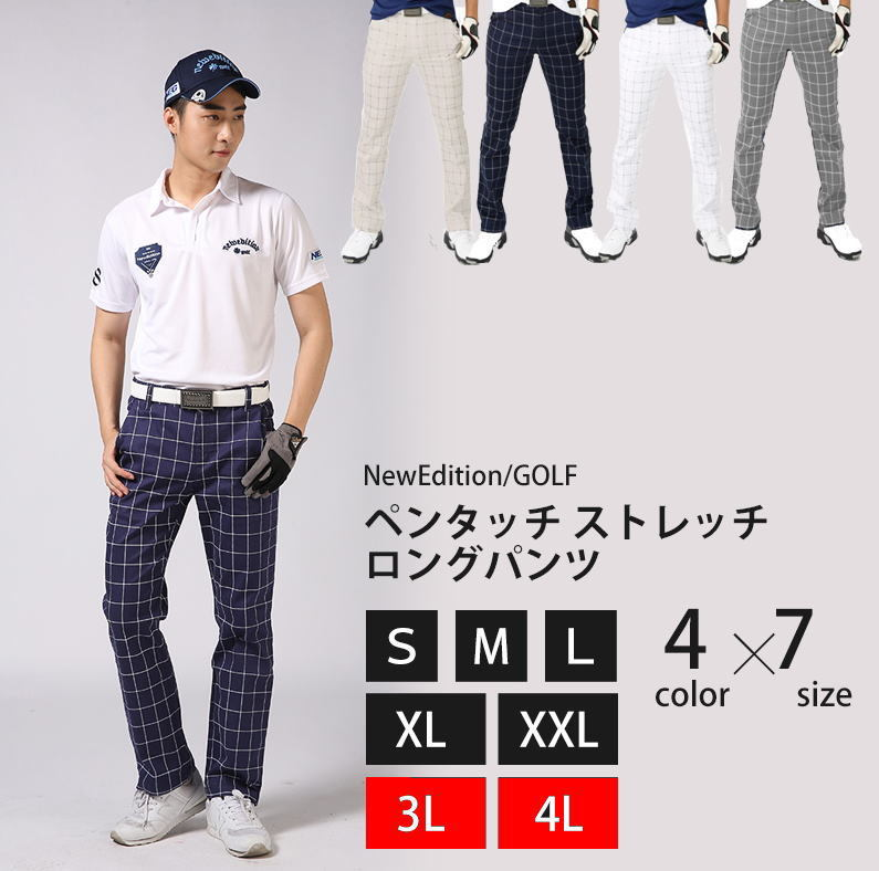 ゴルフパンツ メンズ 大きいサイズ ゴルフウェア メンズ ゴルフパンツ メンズ 秋冬 メンズ パンツ ストレッチ ロングパンツ 大きいサイズ 春〈ペンタッチ4色7サイズ〉ペンタッチ ストレッチ パンツ 大きい NewEdition GOLF NEG-B032
