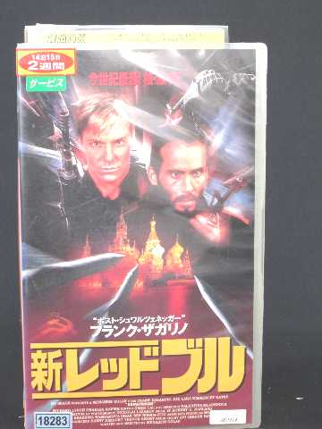 r1_51625 【中古】【VHSビデオ】新レッドブル【字幕版】 [VHS] [VHS] [1998]