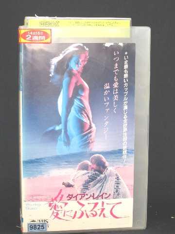r1_51632 【中古】【VHSビデオ】愛にふるえて(字幕スーパー) [VHS] [VHS] [1989]