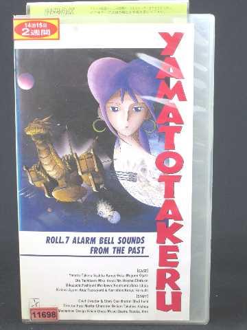 r1_53735 【中古】【VHSビデオ】ヤマトタケル ROLL.7 [VHS] [VHS] [1995]