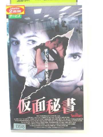 r1_53772 【中古】【VHSビデオ】仮面秘書【字幕版】 [VHS] [VHS] [1996]