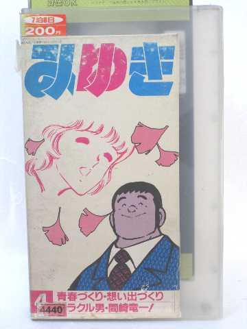 r1_53798 【中古】【VHSビデオ】みゆき(4) [VHS] [VHS] [1983]
