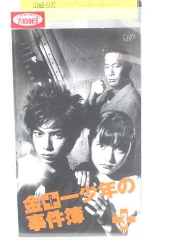 r1_54477 【中古】【VHSビデオ】金田一少年の事件簿 VOL.3 [VHS] [VHS] [2001]