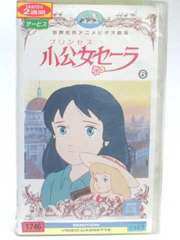 r1_54639 【中古】【VHSビデオ】少公女セーラ(6) [VHS] [VHS] [1987]