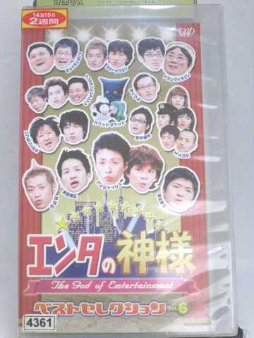 r1_55106 上品 中古 VHSビデオ エンタの神様 VHS ベストセレクションVol.6 2005 現金特価