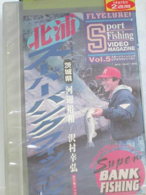 r1_56651 【中古】【VHSビデオ】北浦・スーパーバンクフィッシング [VHS] [VHS] [1998]