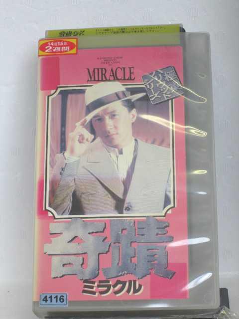 r1_56848 【中古】【VHSビデオ】奇蹟~ミラクル~ [VHS] [VHS] [1993]