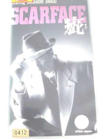 r1_57577 【中古】【VHSビデオ】疵 [VHS] [VHS] [1989]