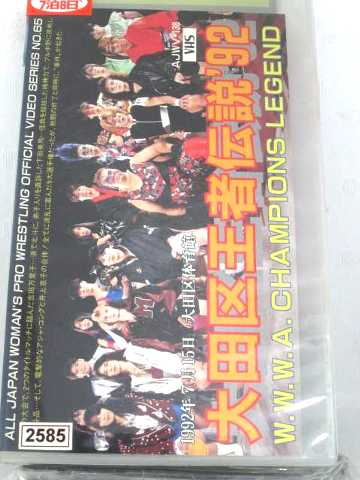 r1_58557 【中古】【VHSビデオ】大田区王者伝説'92 [VHS] [VHS] [1993]