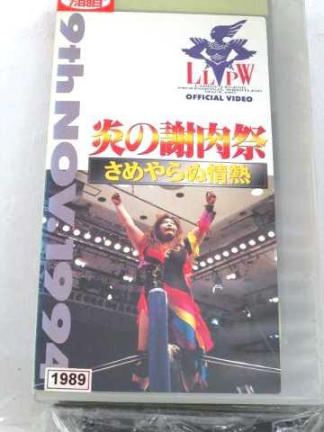 r1_58570 【中古】【VHSビデオ】炎の謝肉祭~さめやらぬ情熱~ [VHS] [VHS] [1995]