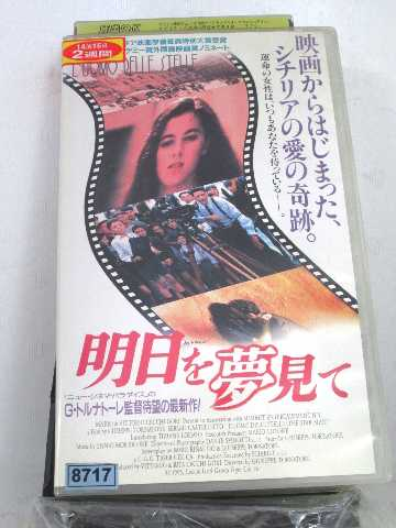 r1_59047 【中古】【VHSビデオ】明日を夢見て【字幕版】 [VHS] [VHS] [1996]