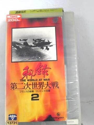 r1_60248 【中古】【VHSビデオ】秘録 第二次世界大戦(2) [VHS] [VHS] [1998]