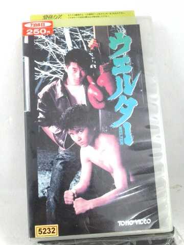 r1_60342 【中古】【VHSビデオ】ウエルター [VHS] [VHS] [1987]