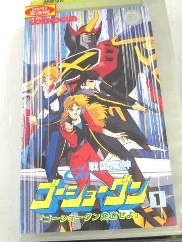 r1_60550 【中古】【VHSビデオ】戦国魔神ゴーショーグン(1) [VHS] [VHS] [1990]