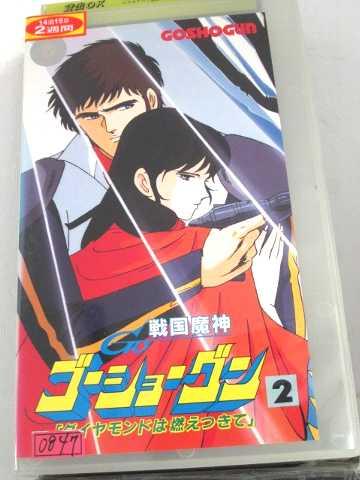 r1_60551 【中古】【VHSビデオ】戦国魔神ゴーショーグン(2) [VHS] [VHS] [1990]