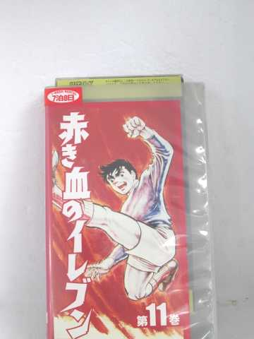r1_60741 【中古】【VHSビデオ】赤き血のイレブン Vol.11 [VHS] [VHS] [2002]