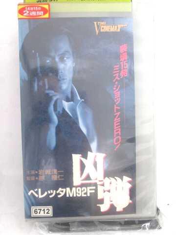 r1_63076 【中古】【VHSビデオ】ベレッタM92F 凶弾 [VHS] [VHS] [1990]
