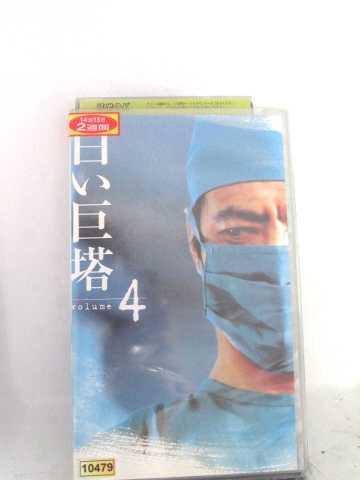 r1_63214【中古】【VHSビデオ [2001]】白い巨塔(4) [VHS] [VHS] [VHS] r1_63214 [2001], WakuWaku:e022decb --- data.gd.no